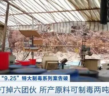 """750多名警力出击大案告破 废弃村庄竟藏着大""""毒瘤"""""""