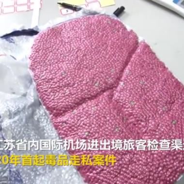 南京海关破获2020年首起毒品走私案 查获冰毒3.959公斤